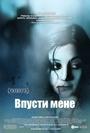 Фільм «Впусти мене» (2008)