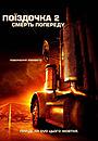 Фільм «Поїздочка 2: Смерть попереду» (2008)