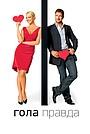 Фільм «Гола правда» (2009)