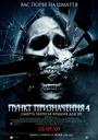 Фільм «Пункт призначення 4» (2009)