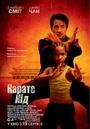 Фільм «Карате Кід» (2010)