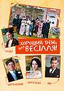 Фільм «Хороший день для весілля» (2011)