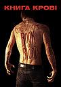 Фільм «Книга крові» (2008)