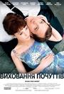 Фільм «Доросле життя» (2008)