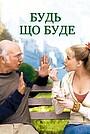Фільм «Будь що буде» (2009)