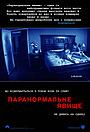 Фільм «Паранормальне явище» (2007)