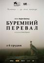 Фільм «Буремний перевал» (2011)