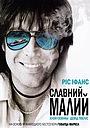 Фільм «Славний малий» (2010)