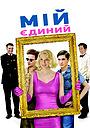 Фільм «Мій єдиний» (2009)