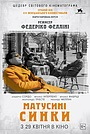 Фільм «Матусині синки» (1953)