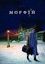 Фільм «Морфій» (2008)
