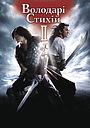 Фільм «Володарі стихій 2» (2009)