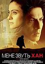 Фільм «Мене звуть Хан» (2010)