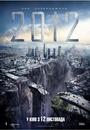 Фільм «2012» (2009)