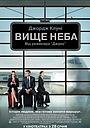 Фільм «Вище неба» (2009)