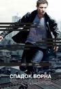 Фільм «Спадок Борна» (2012)