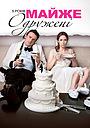 Фільм «П'ятирічні заручини» (2012)