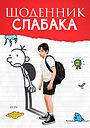 Фільм «Щоденник слабака» (2010)