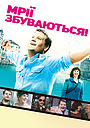 Фільм «Мрії збуваються!» (2013)