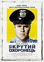 Фільм «Типу крутий охоронець» (2009)