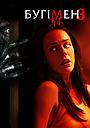 Фільм «Буґімен 3» (2008)