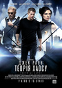 Фільм «Джек Раян: Теорія хаосу» (2013)