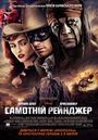 Фільм «Самотній рейнджер» (2013)