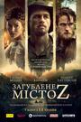 Фільм «Загублене місто Z» (2016)
