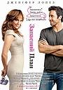 Фільм «Запасний план» (2010)