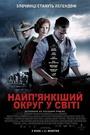 Фільм «Найп'янкіший округ у світі» (2012)