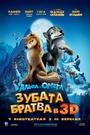 Мультфільм «Альфа та Омега: Зубата братва» (2010)