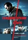 Фільм «Голодний кролик атакує» (2011)