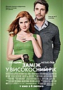 Фільм «Заміж у високосний рік» (2009)
