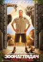 Фільм «Зоонаглядач» (2011)