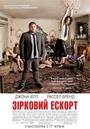 Фільм «Зірковий ескорт» (2009)