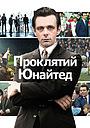 Фільм «Проклятий Юнайтед» (2009)