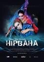 Фільм «Нірвана» (2008)
