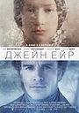 Фільм «Джейн Ейр» (2011)
