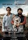 Фільм «Встигнути до...» (2010)