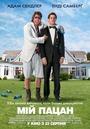 Фільм «Мій пацан» (2012)