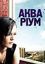 Фільм «Акваріум» (2009)
