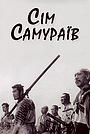 Фільм «Сім самураїв» (1954)