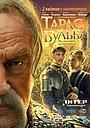 Фільм «Тарас Бульба» (2009)