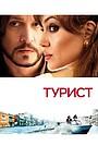 Фільм «Турист» (2010)