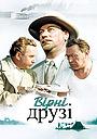 Фільм «Вірні друзі» (1954)