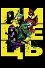 Фільм «Пипець» (2010)