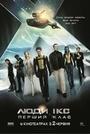 Фільм «Люди Ікс: Перший клас» (2011)