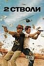 Фільм «2 cтволи» (2013)