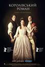 Фільм «Королівський роман» (2012)