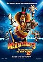 Мультфільм «Мадагаскар 3» (2012)